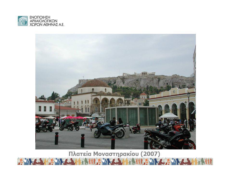 Πλατεία Μοναστηρακίου (2007)