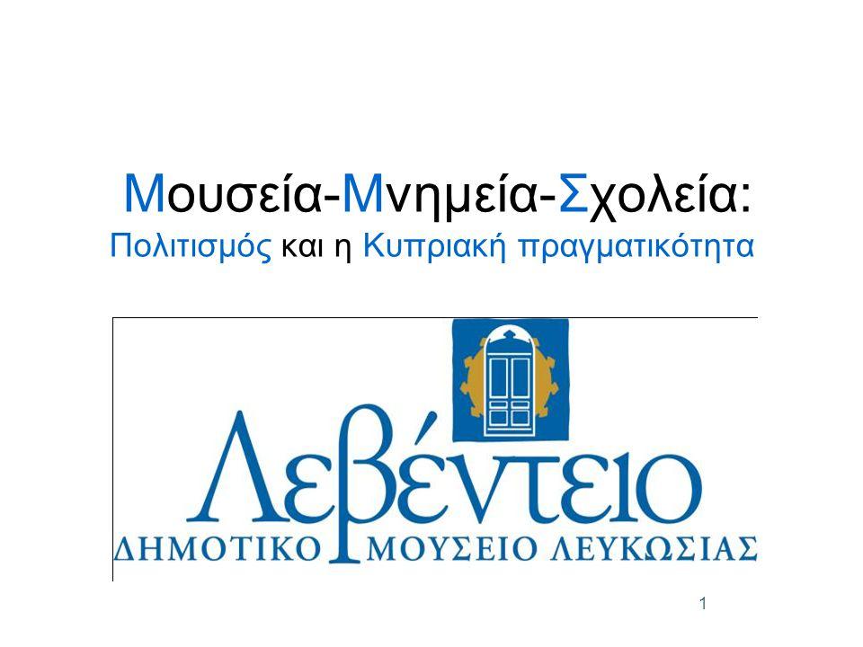 1 Μουσεία-Μνημεία-Σχολεία: Πολιτισμός και η Κυπριακή πραγματικότητα