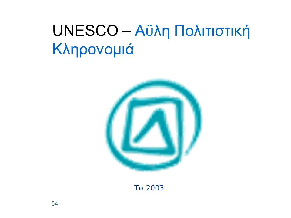 54 UNESCO – Αϋλη Πολιτιστική Κληρονομιά Το 2003