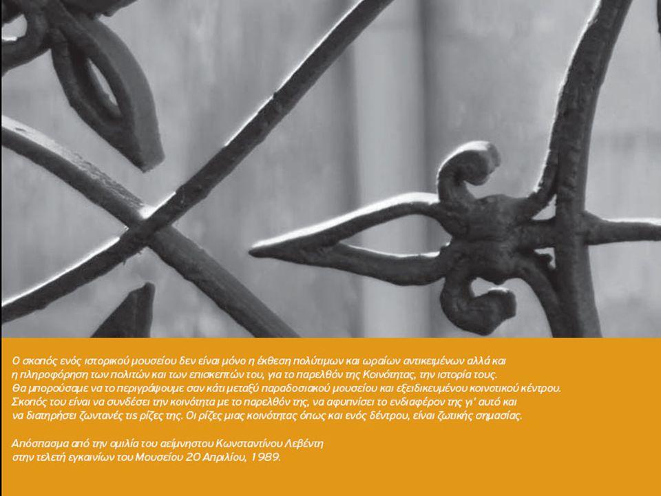 37 Η Κύπρος έγινε κράτος-μέλος της UNESCO στις 6 Φεβρουαρίου 1961.