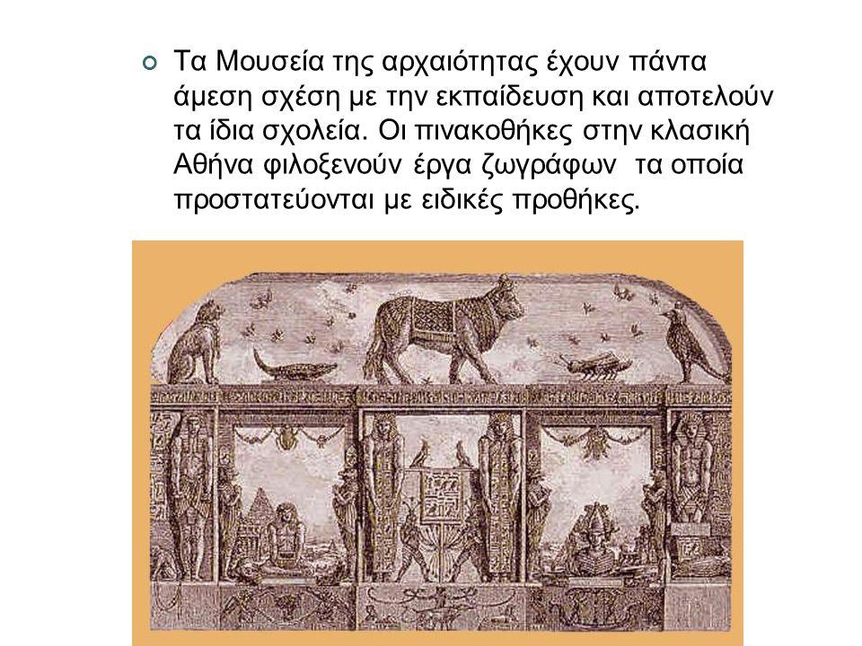 68 Τα Μουσεία της αρχαιότητας έχουν πάντα άμεση σχέση με την εκπαίδευση και αποτελούν τα ίδια σχολεία.