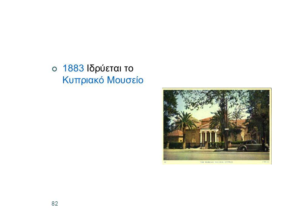 82 1883 Ιδρύεται το Κυπριακό Μουσείο