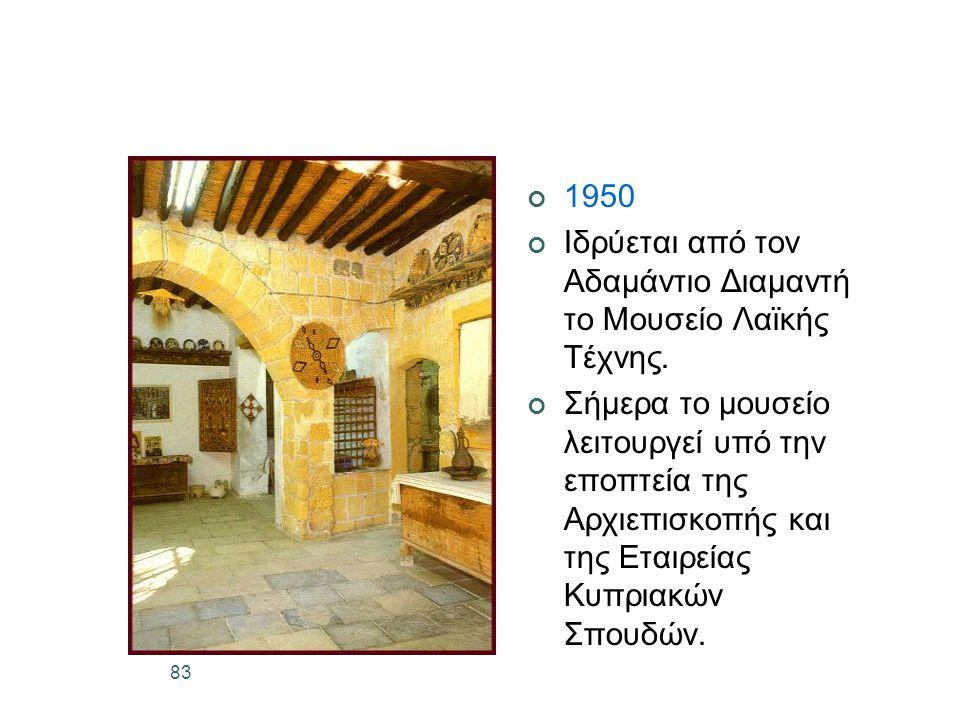 83 1950 Ιδρύεται από τον Αδαμάντιο Διαμαντή το Μουσείο Λαϊκής Τέχνης.