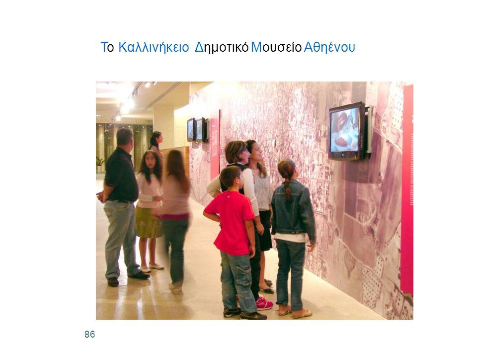 86 Το Καλλινήκειο Δημοτικό Μουσείο Αθηένου