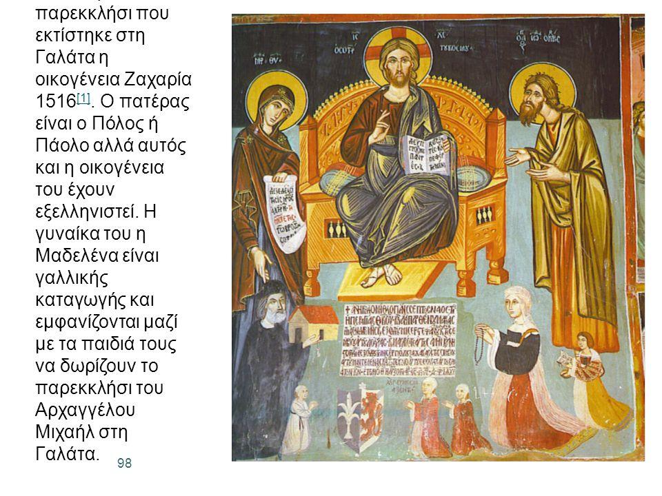 98 Το οικογενειακό παρεκκλήσι που εκτίστηκε στη Γαλάτα η οικογένεια Ζαχαρία 1516 [1].