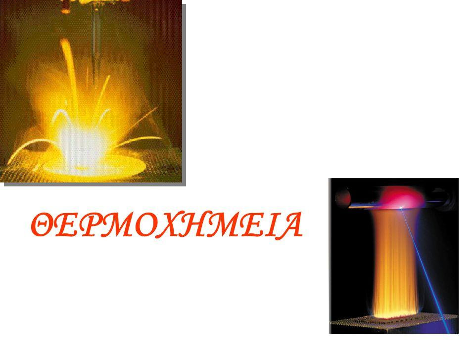 Αυτή είναι μια καύση C 3 H 8 + 5O 2 3CO 2 + 4H 2 O ΔΗ = -2220kJ Μια εξώθερμη αντίδραση.