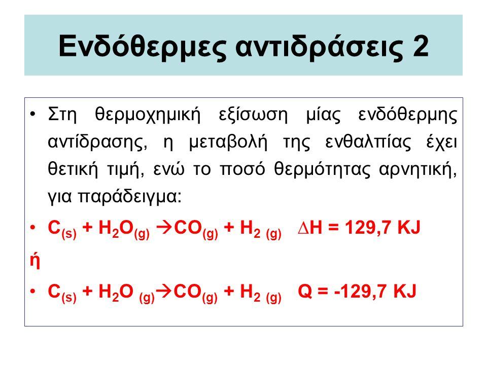 Ενδόθερμες αντιδράσεις 2 Στη θερμοχημική εξίσωση μίας ενδόθερμης αντίδρασης, η μεταβολή της ενθαλπίας έχει θετική τιμή, ενώ το ποσό θερμότητας αρνητικ