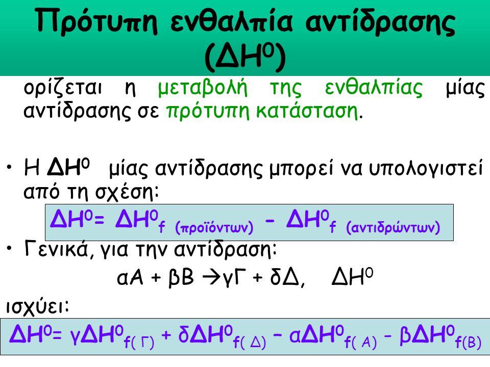 Πρότυπη ενθαλπία αντίδρασης (∆Η 0 ) ορίζεται η μεταβολή της ενθαλπίας μίας αντίδρασης σε πρότυπη κατάσταση. Η ∆Η 0 μίας αντίδρασης μπορεί να υπολογιστ