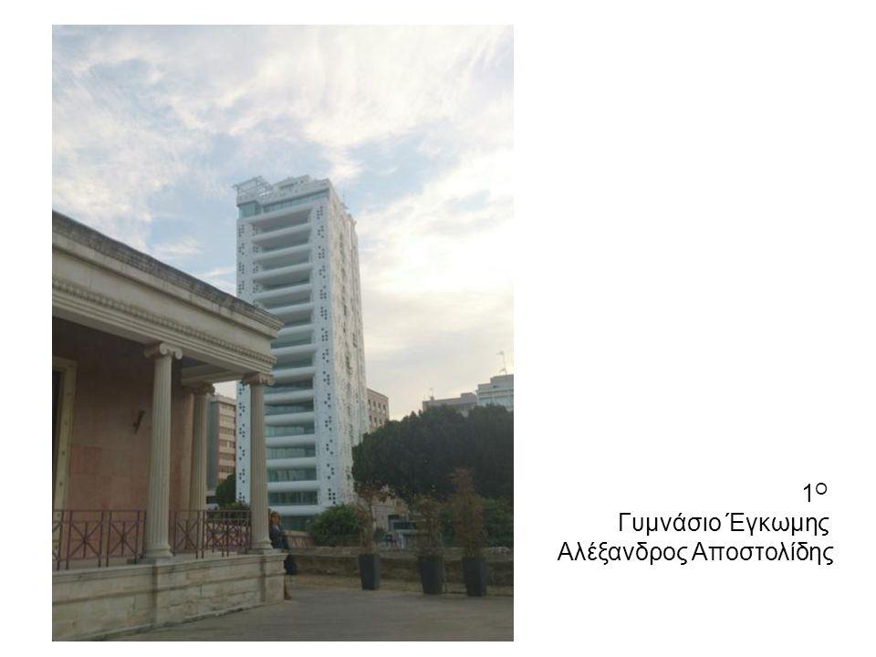 1 Ο Γυμνάσιο Έγκωμης Αλέξανδρος Αποστολίδης