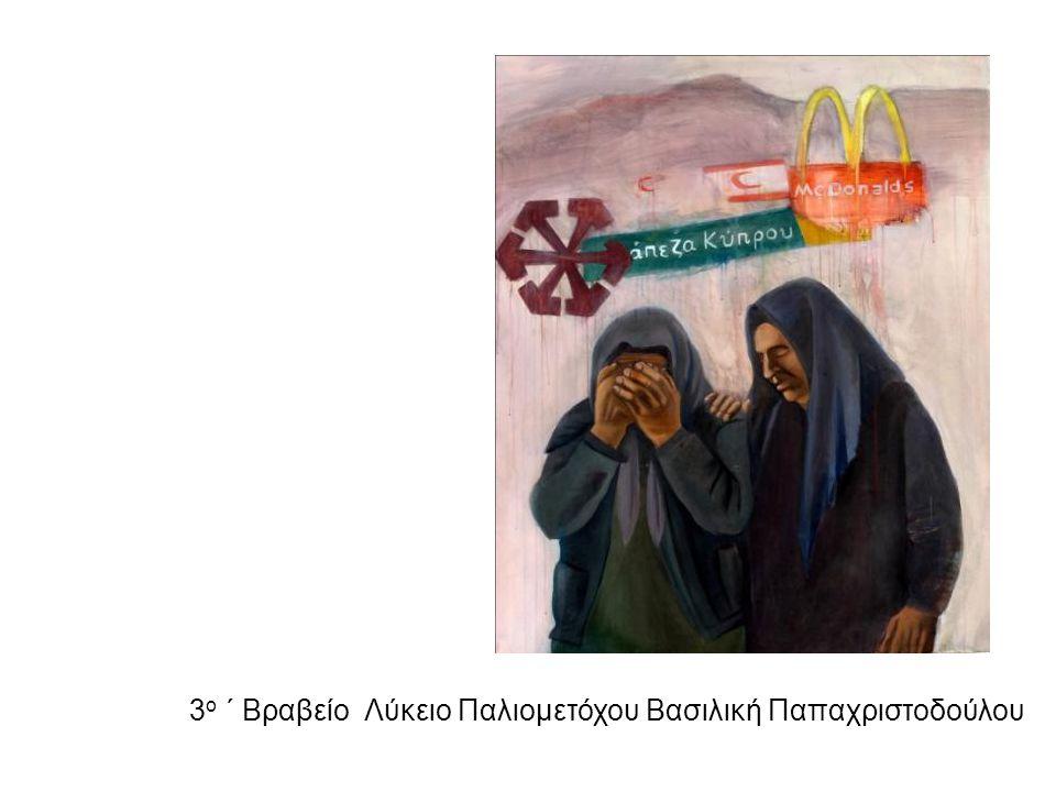 3 ο ΄ Βραβείο Λύκειο Παλιομετόχου Βασιλική Παπαχριστοδούλου