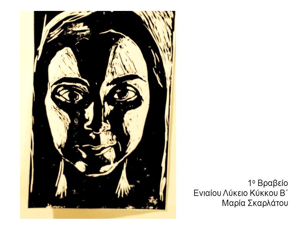 1 ο Βραβείο Ενιαίου Λύκειο Κύκκου Β΄ Μαρία Σκαρλάτου