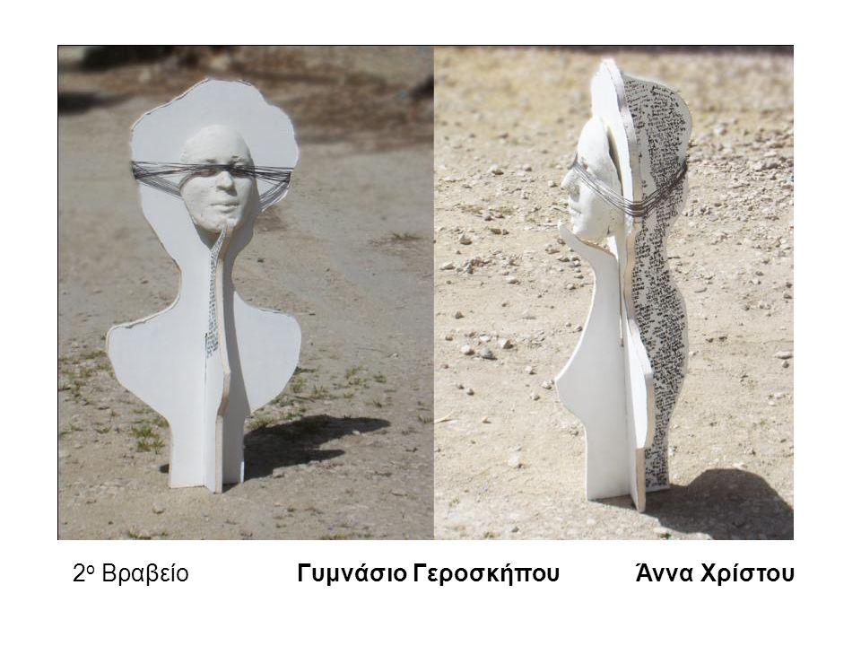 2 ο ΒραβείοΓυμνάσιο ΓεροσκήπουΆννα Χρίστου