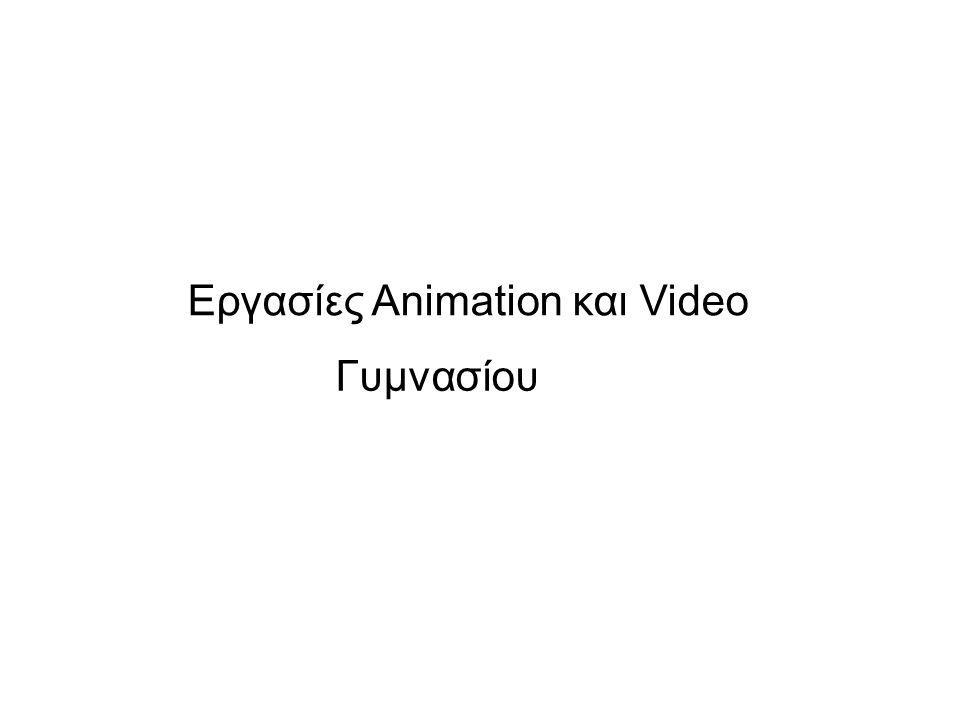 Εργασίες Animation και Video Γυμνασίου