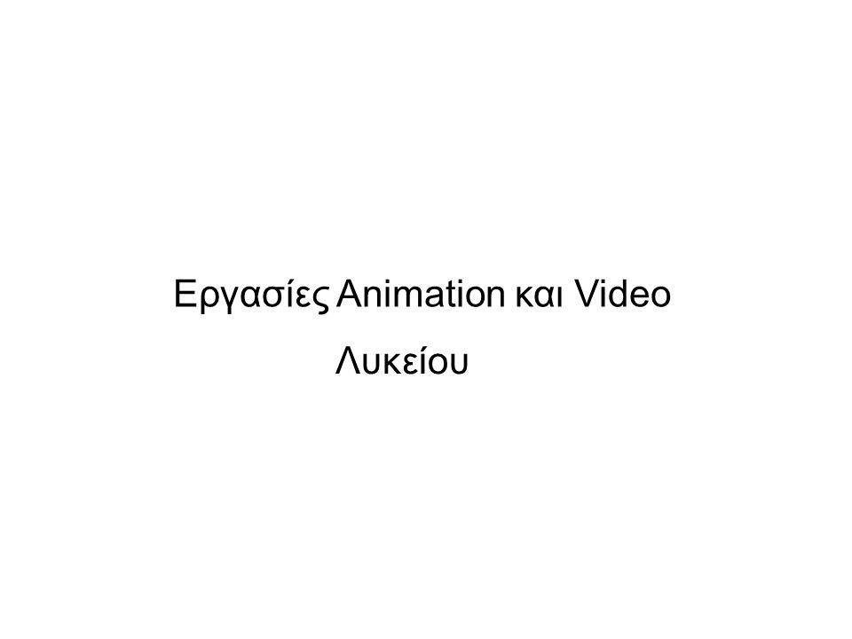Εργασίες Animation και Video Λυκείου