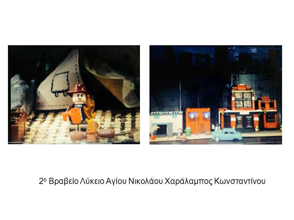 2 ο Βραβείο Λύκειο Αγίου Νικολάου Χαράλαμπος Κωνσταντίνου