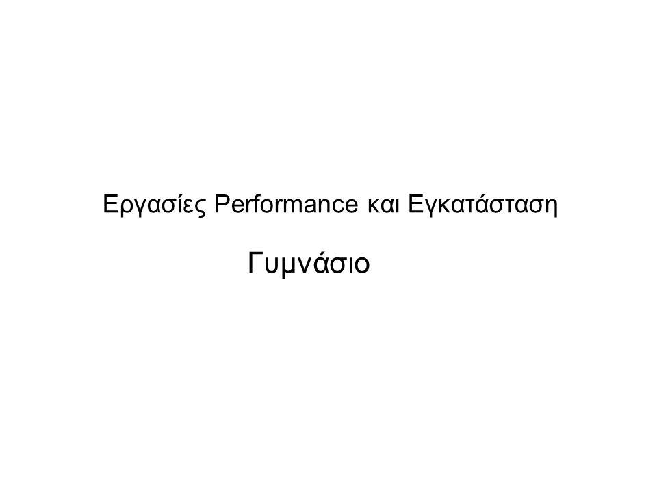 Εργασίες Performance και Εγκατάσταση Γυμνάσιο