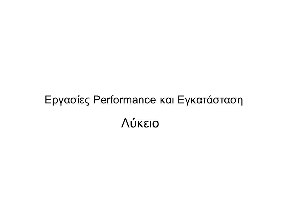 Εργασίες Performance και Εγκατάσταση Λύκειο