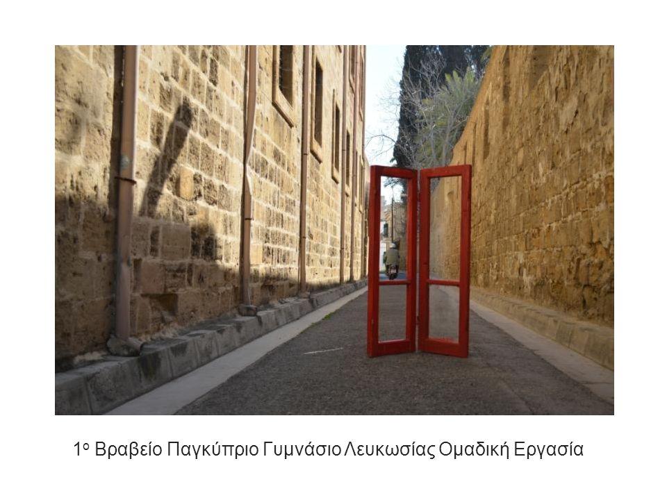 1 ο Βραβείο Παγκύπριο Γυμνάσιο Λευκωσίας Ομαδική Εργασία