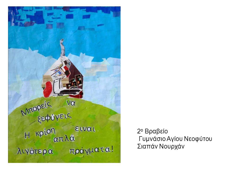 2 ο Βραβείο Γυμνάσιο Αγίου Νεοφύτου Σιαπάν Νουρχάν