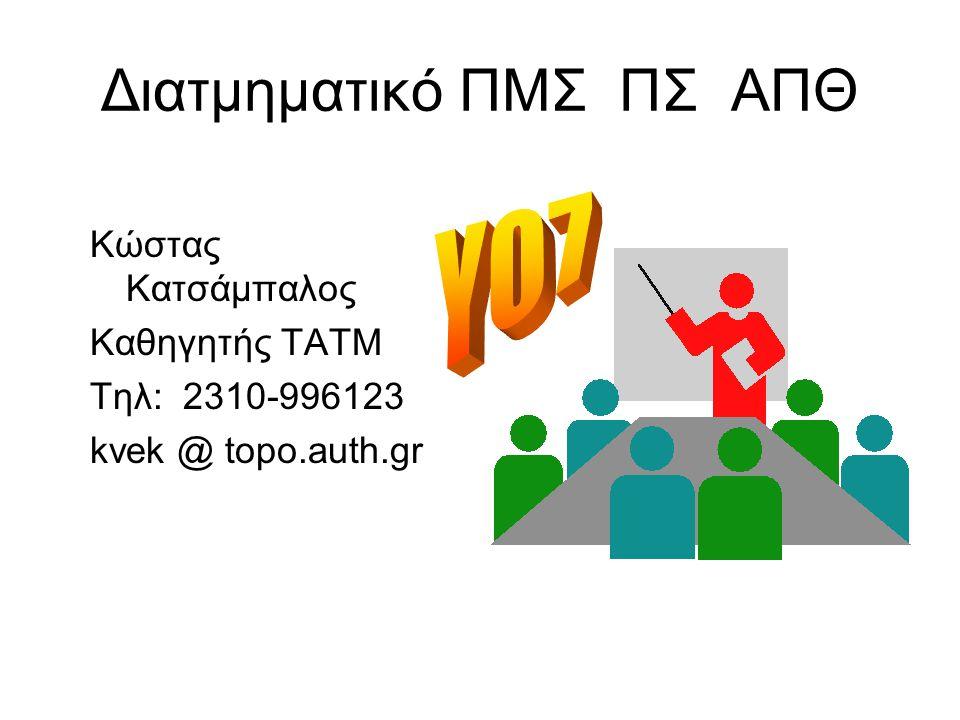 Διατμηματικό ΠΜΣ ΠΣ ΑΠΘ Κώστας Κατσάμπαλος Καθηγητής ΤΑΤΜ Τηλ: 2310-996123 kvek @ topo.auth.gr