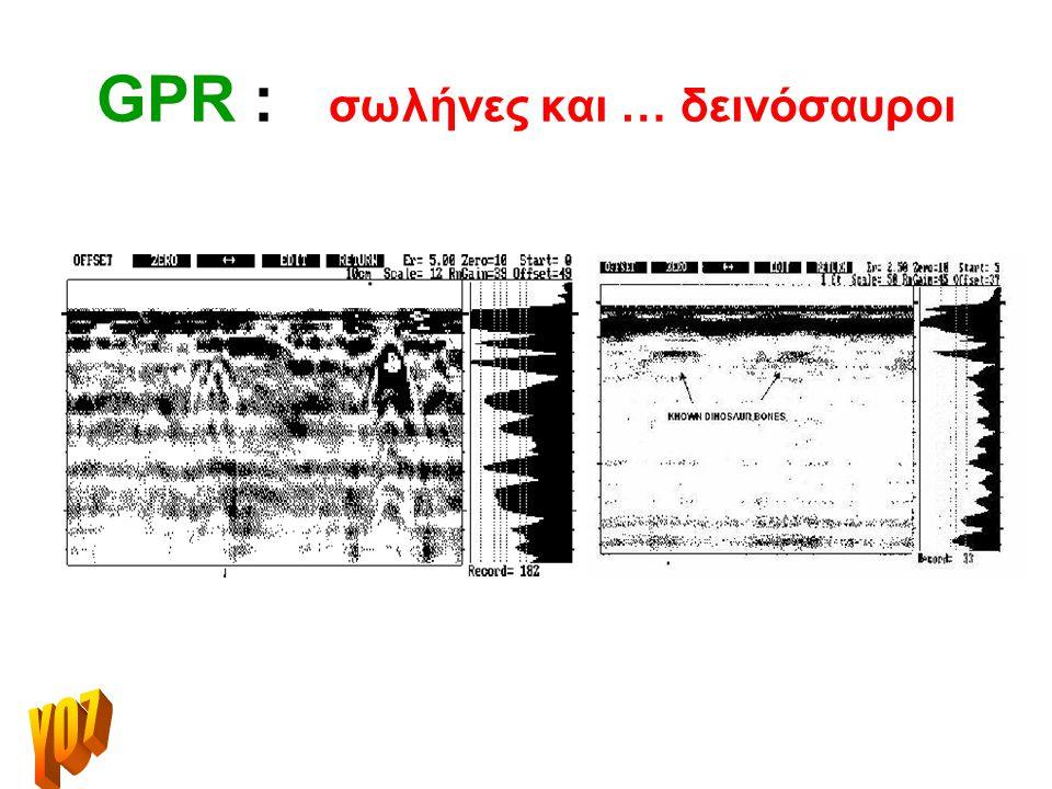 GPR : Πότε ΔΕΝ δουλεύει ;;; Μεταλλικά στοιχεία μπορεί να ανιχνευτούν βαθύτερα από αργιλικά αποθέματα. Μεγάλα αντικείμενα μπορούν να εντοπιστούν βαθύτε