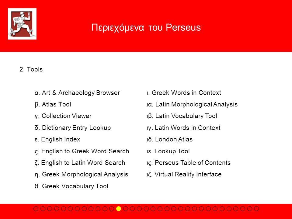 Περιεχόμενα του Perseus 2. Τοοls α. Art & Archaeology Browser β.