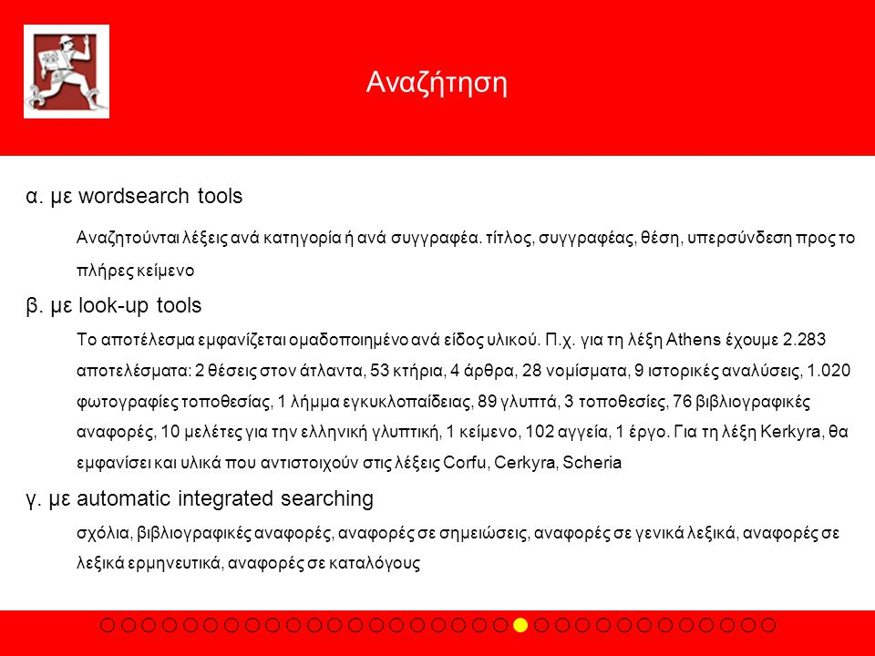 Αναζήτηση α. με wordsearch tools Aναζητούνται λέξεις ανά κατηγορία ή ανά συγγραφέα. τίτλος, συγγραφέας, θέση, υπερσύνδεση προς το πλήρες κείμενο β. με