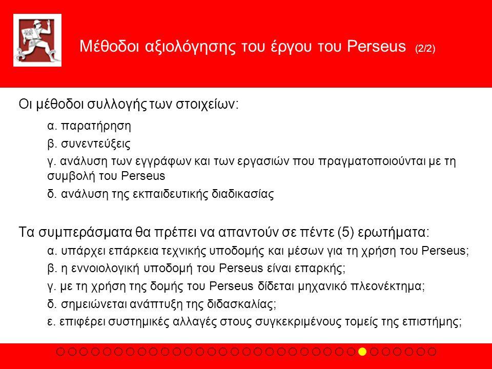 Mέθοδοι αξιολόγησης του έργου του Perseus (2/2) Oι μέθοδοι συλλογής των στοιχείων: α. παρατήρηση β. συνεντεύξεις γ. ανάλυση των εγγράφων και των εργασ