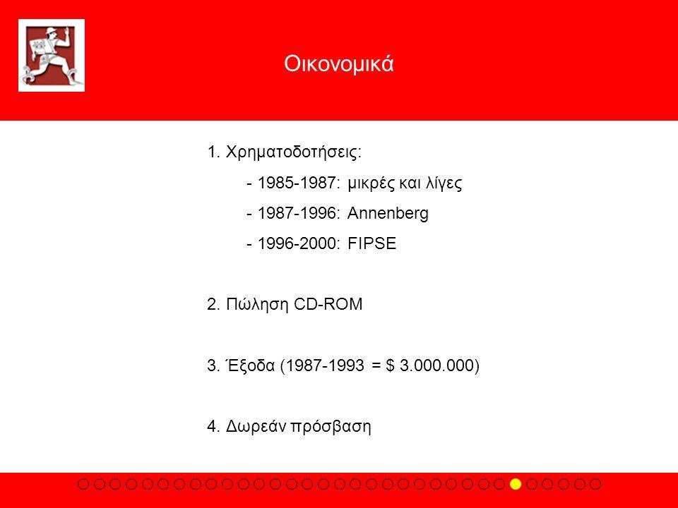 Οικονομικά 1. Χρηματοδοτήσεις: - 1985-1987: μικρές και λίγες - 1987-1996: Annenberg - 1996-2000: FIPSE 2. Πώληση CD-ROM 3. Έξοδα (1987-1993 = $ 3.000.