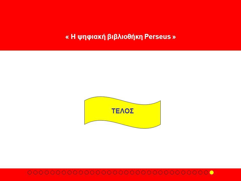 « Η ψηφιακή βιβλιοθήκη Perseus » ΤΕΛΟΣ
