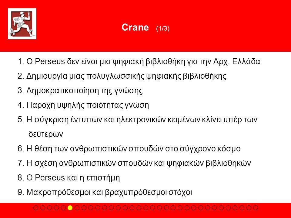 Crane (1/3) 1. O Perseus δεν είναι μια ψηφιακή βιβλιοθήκη για την Aρχ. Eλλάδα 2. Δημιουργία μιας πολυγλωσσικής ψηφιακής βιβλιοθήκης 3. Δημοκρατικοποίη