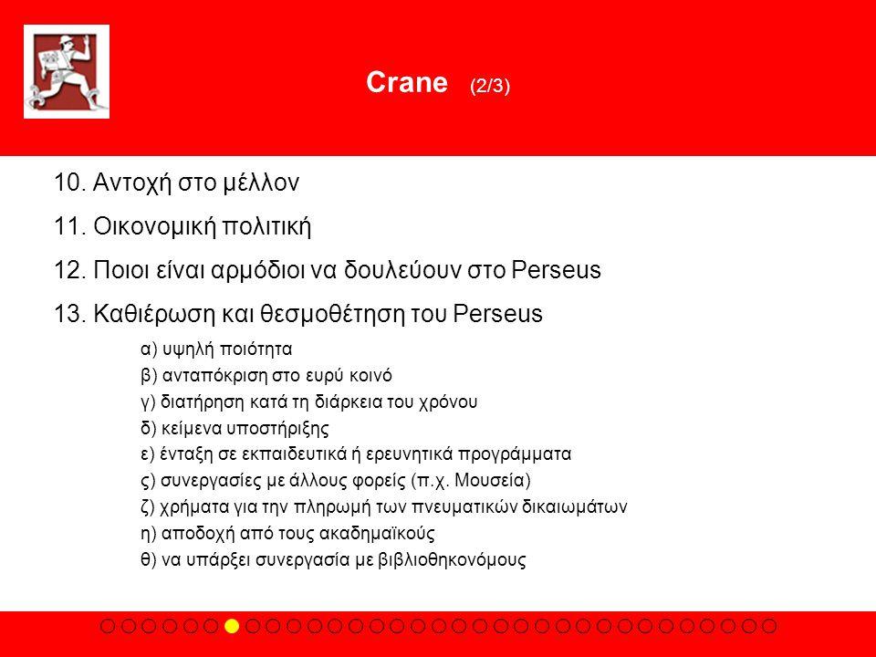 Crane (2/3) 10. Aντοχή στο μέλλον 11. Oικονομική πολιτική 12. Ποιοι είναι αρμόδιοι να δουλεύουν στο Perseus 13. Kαθιέρωση και θεσμοθέτηση του Perseus