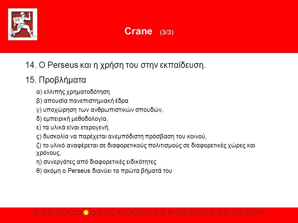 Crane (3/3) 14. O Perseus και η χρήση του στην εκπαίδευση.