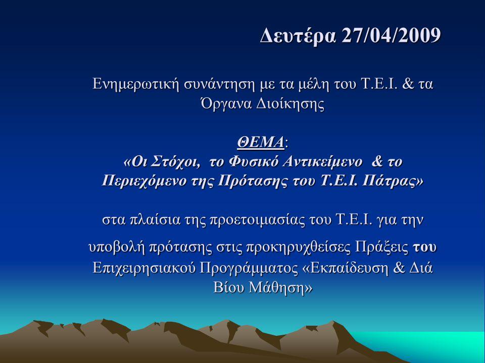 Δευτέρα 27/04/2009 Ενημερωτική συνάντηση με τα μέλη του Τ.Ε.Ι.