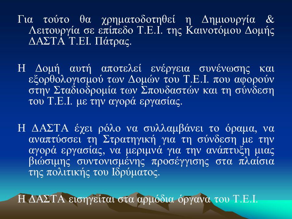 ΔΑΣΤΑ (Δομή Απασχόλησης & Σταδιοδρομίας): Διοικείται από την Συντονιστική Επιτροπή 1.Επιστημονικός Υπεύθυνος του ΔΑΣΤΑ (ένας των Αντιπροέδρων ή άλλο θεσμικό πρόσωπο) 2.Οι υπεύθυνοι των 4 επί μέρους πράξεων ΔΑΣΤΑ, ΓΔ, Π.Α., ΜΚΕ.