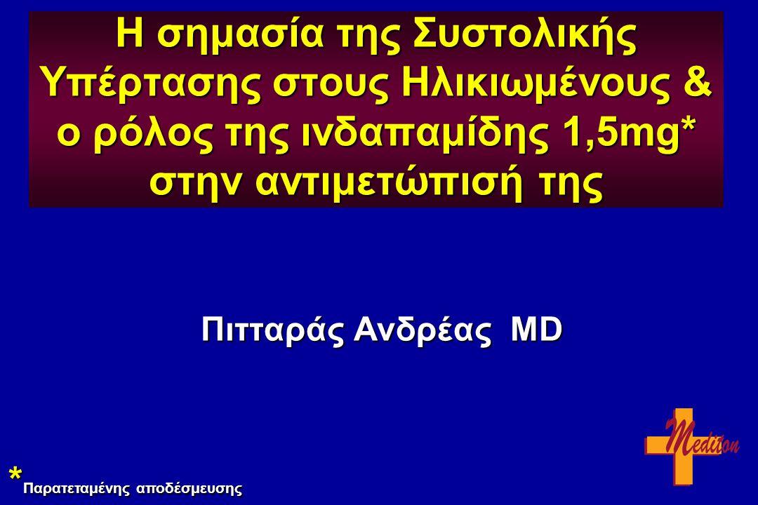 Η σημασία της Συστολικής Υπέρτασης στους Ηλικιωμένους & ο ρόλος της ινδαπαμίδης 1,5mg* στην αντιμετώπισή της Πιτταράς Ανδρέας MD * Παρατεταμένης αποδέ