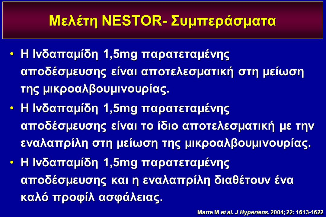 Μελέτη NESTOR- Συμπεράσματα Η Ινδαπαμίδη 1,5mg παρατεταμένης αποδέσμευσης είναι αποτελεσματική στη μείωση της μικροαλβουμινουρίας.Η Ινδαπαμίδη 1,5mg π