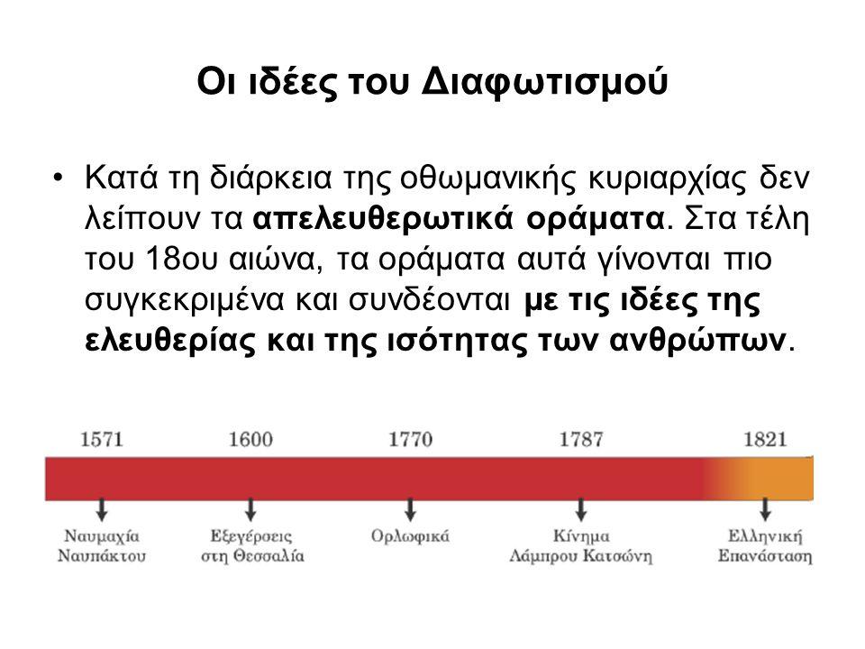 Οι ιδέες του Διαφωτισμού Κατά τη διάρκεια της οθωμανικής κυριαρχίας δεν λείπουν τα απελευθερωτικά οράματα. Στα τέλη του 18ου αιώνα, τα οράματα αυτά γί