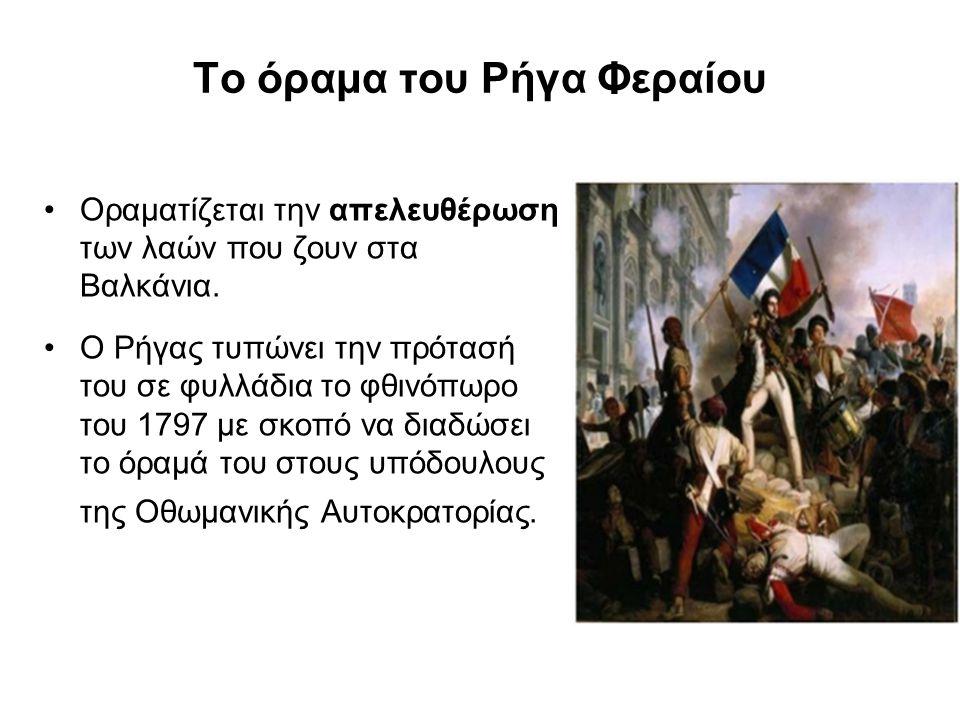 Το όραμα του Ρήγα Φεραίου Οραματίζεται την απελευθέρωση των λαών που ζουν στα Βαλκάνια. Ο Ρήγας τυπώνει την πρότασή του σε φυλλάδια το φθινόπωρο του 1