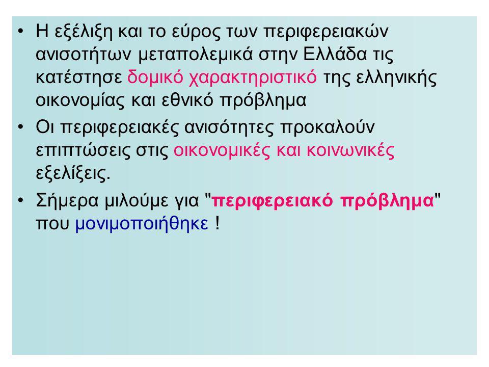 Η εξέλιξη και το εύρος των περιφερειακών ανισοτήτων μεταπολεμικά στην Ελλάδα τις κατέστησε δομικό χαρακτηριστικό της ελληνικής οικονομίας και εθνικό πρόβλημα Οι περιφερειακές ανισότητες προκαλούν επιπτώσεις στις οικονομικές και κοινωνικές εξελίξεις.