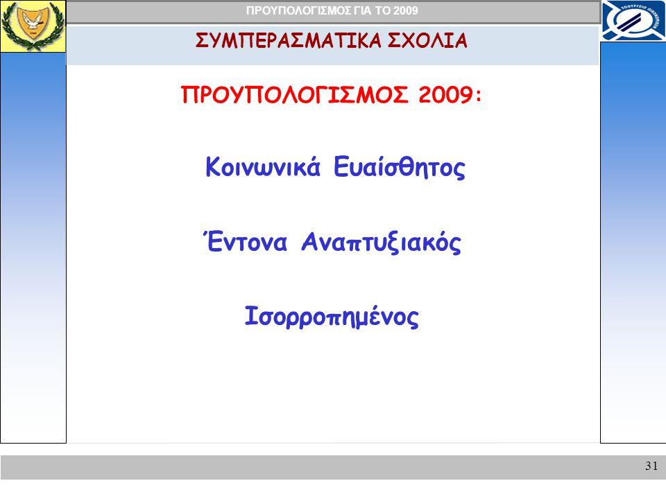 ΠΡΟΥΠΟΛΟΓΙΣΜΟΣ ΓΙΑ ΤΟ 2009 31 ΣΥΜΠΕΡΑΣΜΑΤΙΚΑ ΣΧΟΛΙΑ ΠΡΟΥΠΟΛΟΓΙΣΜΟΣ 2009: Κοινωνικά Ευαίσθητος Έντονα Αναπτυξιακός Ισορροπημένος
