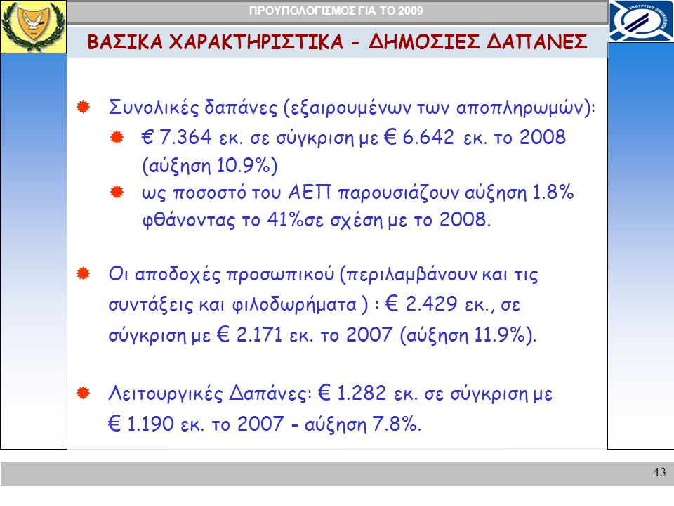 ΠΡΟΥΠΟΛΟΓΙΣΜΟΣ ΓΙΑ ΤΟ 2009 43 ΒΑΣΙΚΑ ΧΑΡΑΚΤΗΡΙΣΤΙΚΑ - ΔΗΜΟΣΙΕΣ ΔΑΠΑΝΕΣ  Συνολικές δαπάνες (εξαιρουμένων των αποπληρωμών):  € 7.364 εκ.