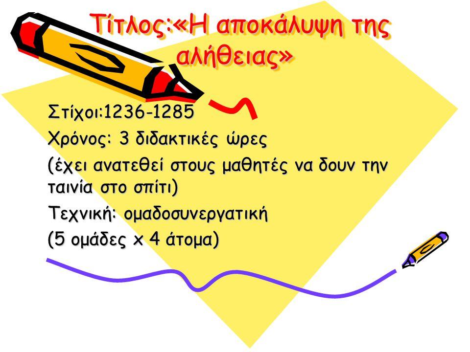 Τίτλος:«Η αποκάλυψη της αλήθειας» Τίτλος:«Η αποκάλυψη της αλήθειας» Στίχοι:1236-1285 Χρόνος: 3 διδακτικές ώρες (έχει ανατεθεί στους μαθητές να δουν τη
