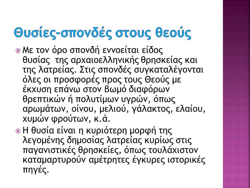  Με τον όρο σπονδή εννοείται είδος θυσίας της αρχαιοελληνικής θρησκείας και της λατρείας.