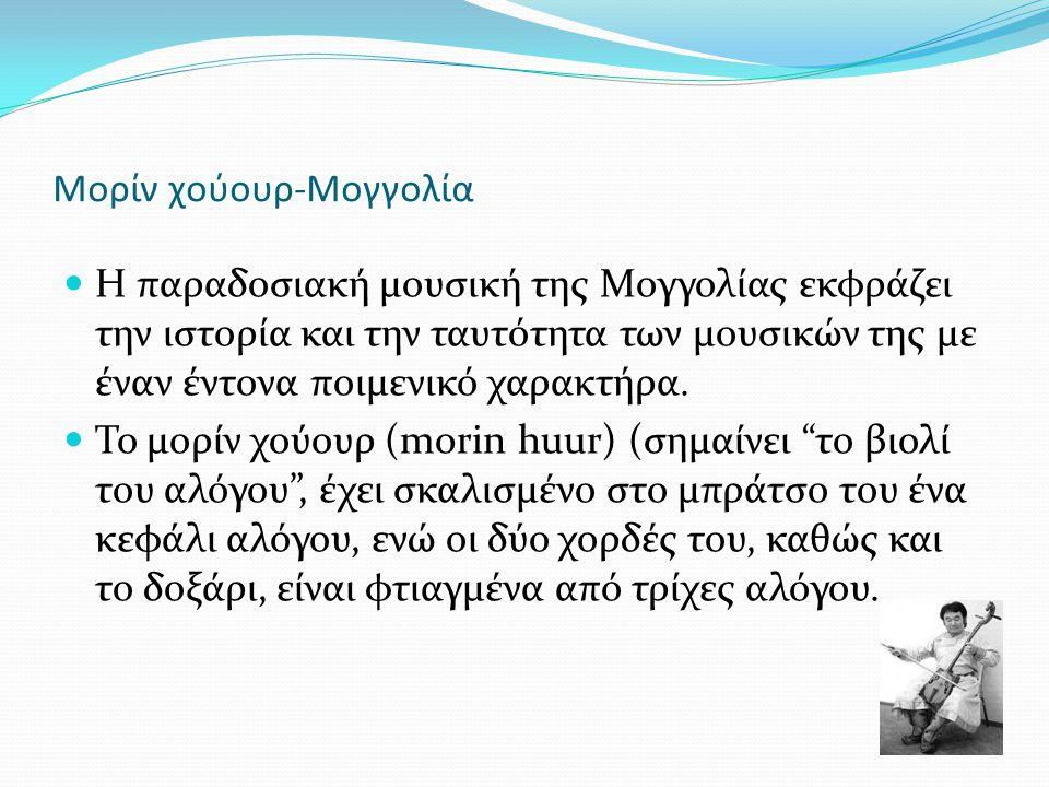Μορίν χούουρ-Μογγολία Η παραδοσιακή μουσική της Μογγολίας εκφράζει την ιστορία και την ταυτότητα των μουσικών της με έναν έντονα ποιμενικό χαρακτήρα.
