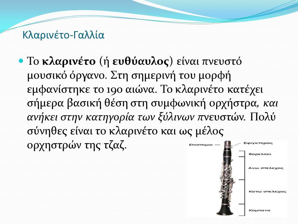 Κλαρινέτο-Γαλλία Το κλαρινέτο (ή ευθύαυλος) είναι πνευστό μουσικό όργανο. Στη σημερινή του μορφή εμφανίστηκε το 19ο αιώνα. Το κλαρινέτο κατέχει σήμερα