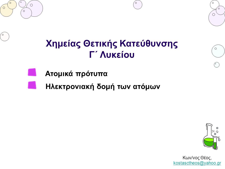 Κων/νος Θέος, kostasctheos@yahoo.gr kostasctheos@yahoo.gr Αρχές ηλεκτρονιακής δόμησης (aufbau) Απαγορευτική αρχή του Pauli δεν είναι δυνατόν να υπάρχουν στο ίδιο άτομο δύο ηλεκτρόνια με την ίδια τετράδα κβαντικών αριθμών, με άλλα λόγια σε κάθε τροχιακό χωρούν το πολύ δύο ηλεκτρόνια στιβάδαΚLMNOPQ max αριθμός ηλεκτρονίων281832 188 υποστιβάδαspdf πλήθος τροχιακών1357 max αριθμός ηλεκτρονίων261014 μέγιστος αριθμός ηλεκτρονίων υποστιβάδας 2(2 ℓ +1) αριθμός ηλεκτρονίων των στιβάδων των γνωστών στοιχείων