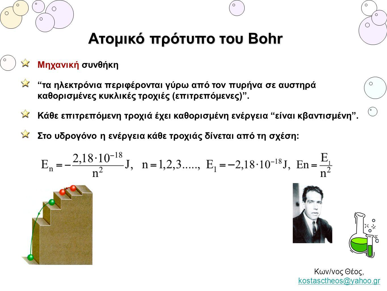 """Κων/νος Θέος, kostasctheos@yahoo.gr kostasctheos@yahoo.gr Ατομικό πρότυπο του Bohr Μηχανική συνθήκη """"τα ηλεκτρόνια περιφέρονται γύρω από τον πυρήνα σε"""