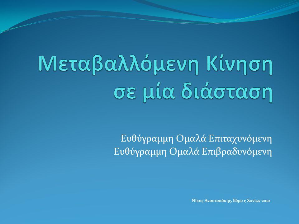 Ευθύγραμμη Ομαλά Επιταχυνόμενη Ευθύγραμμη Ομαλά Επιβραδυνόμενη Νίκος Αναστασάκης, Βάμο ς Χανίων 2010