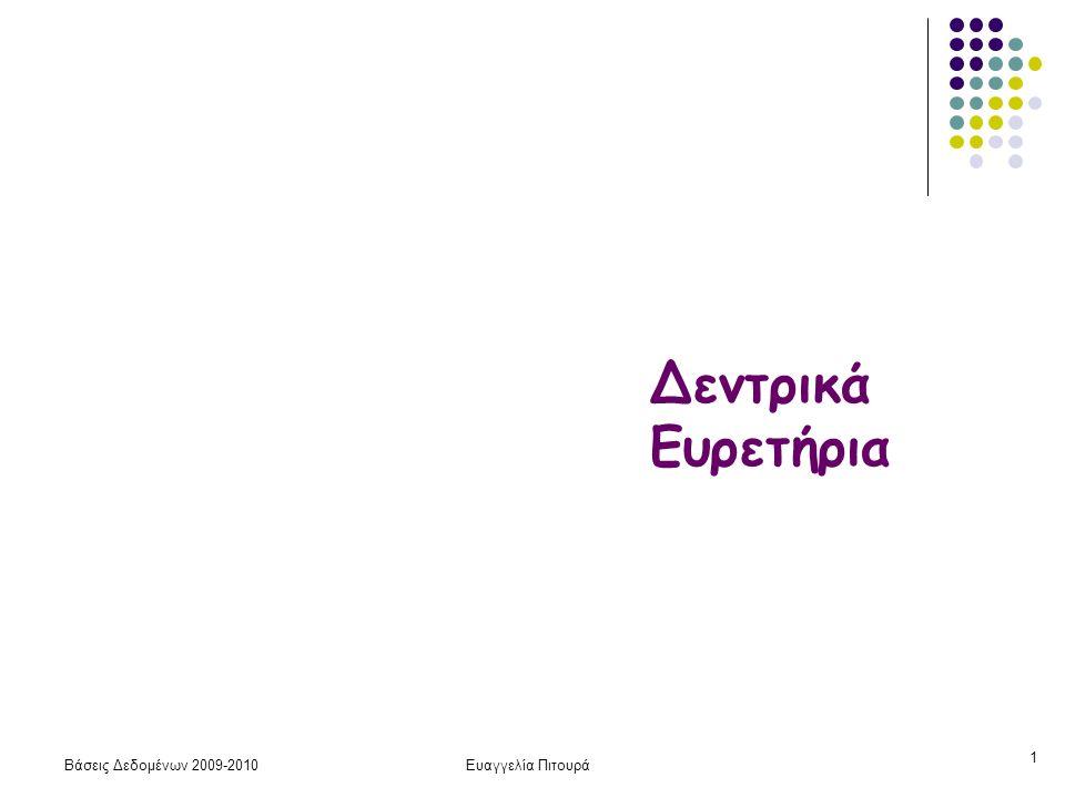 Βάσεις Δεδομένων 2009-2010Ευαγγελία Πιτουρά 1 Δεντρικά Ευρετήρια